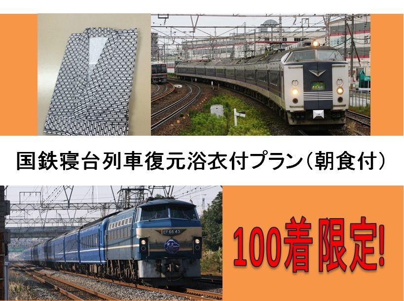 【100着限定】国鉄寝台列車復元浴衣付プラン(朝食付)